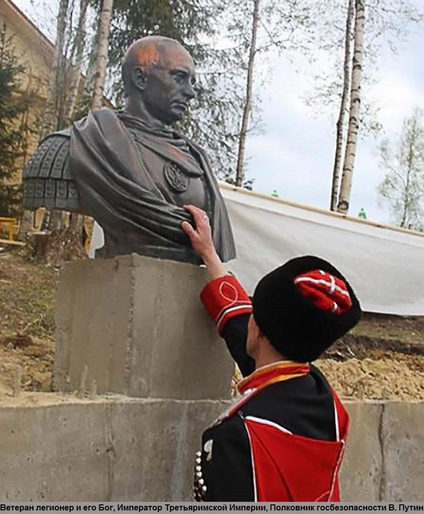 На открытии памятника Путину в виде Римского императора. Венок с головы был умышленно снят казаками на время фотосъёмки 16/05/2015, DW фотограф Коваль