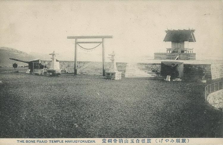Port Arthur Paiyushan 09.jpg