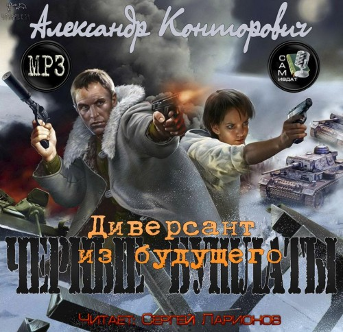 Аудиокнига - Александр Конторович. Черные бушлаты. Диверсант из будущего
