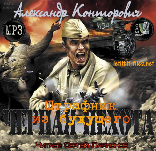 Аудиокнига - Александр Конторович. Черная пехота. Штрафник из будущего