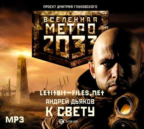 Аудиокнига - Андрей Дьяков. Вселенная Метро 2033. К Свету