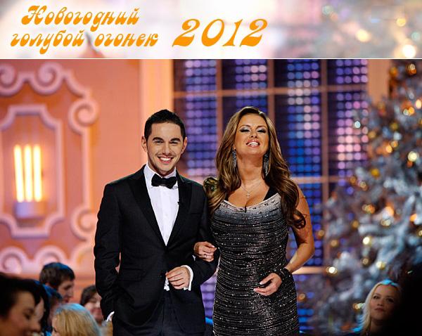 ���������� ������� ������-2012 (2011) SATRip