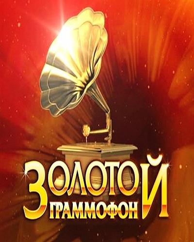 Церемония вручения народной премии Золотой граммофон (2014) HDTVRip