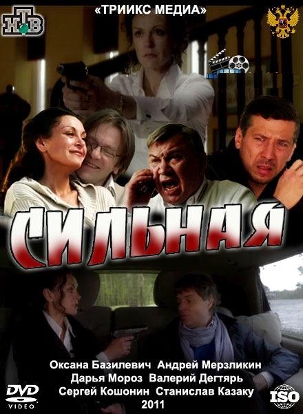 Сильная (2011) DVD5 + DVDRip