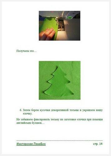 Новогодний мастер-класс по шитью... пошаговые инструкции по шитью