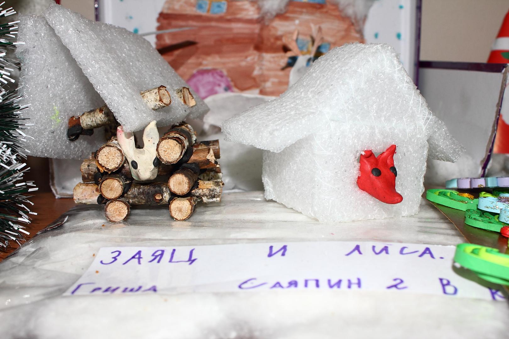 Поделки зимние из сказок