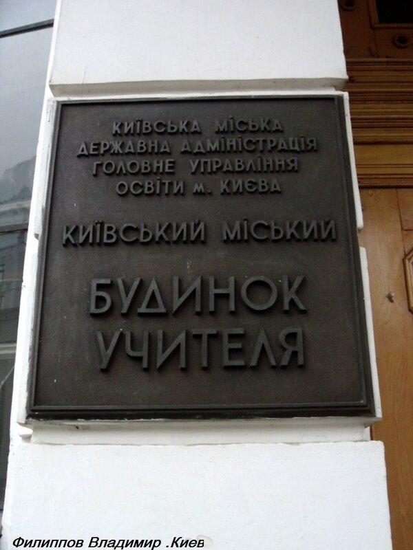 """Киев""""ДОМ УЧИТЕЛЯ"""""""