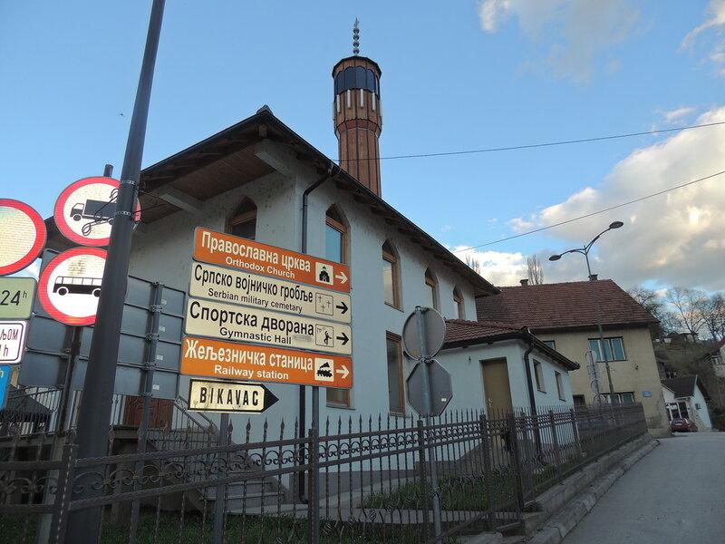 Андричград и Вишеград