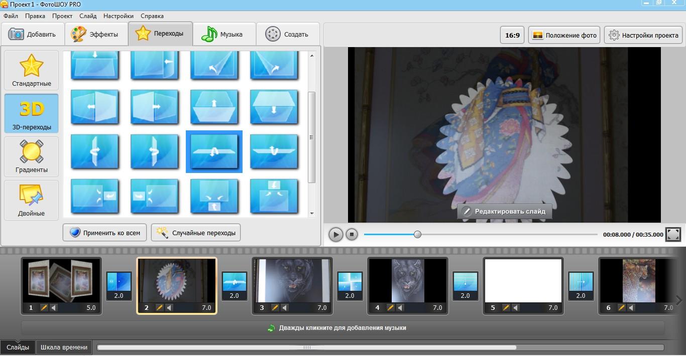 скриншот программы фото шоу 5