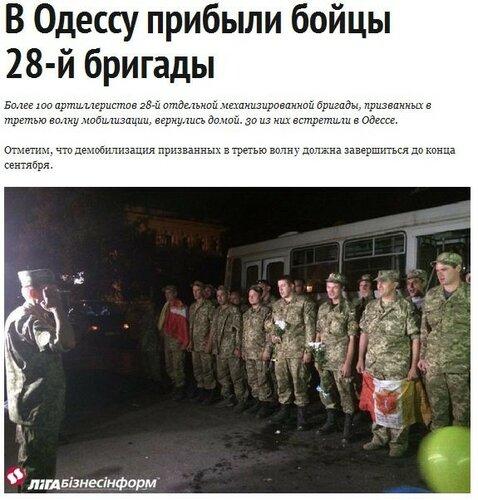 FireShot Screen Capture #3110 - 'В Одессу прибыли бойцы 28-й бригады • Таймер' - timer-odessa_net_news_v_odessu_pribili_boytsi_28_y_brigadi_199_html.jpg