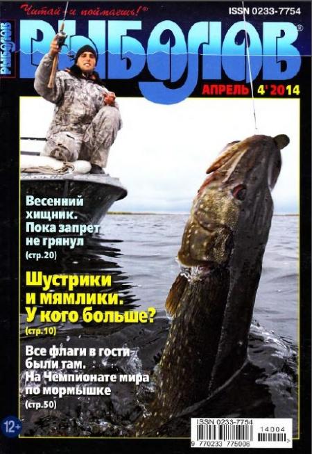 Книга Журнал: Рыболов №4 (апрель 2014)