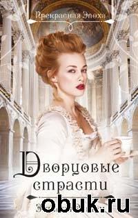 Книга Эмилия Остен. Дворцовые страсти