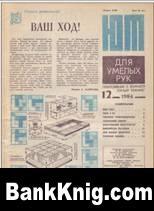 Журнал «ЮТ» для умелых рук», 1984, №12