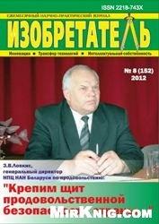Журнал Изобретатель №8 2012