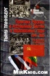Политика Москвы в республиках Балтии в послевоенные годы (1944-1956). Исследования и документы