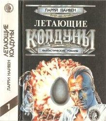 Книга Летающие колдуны