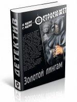 Книга Юдин Александр, Юдин Сергей - Золотой Лингам fb2, epub, pdf, rtf, txt 9,27Мб