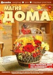 Журнал Магия дома №21 2013