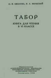 Книга Табор