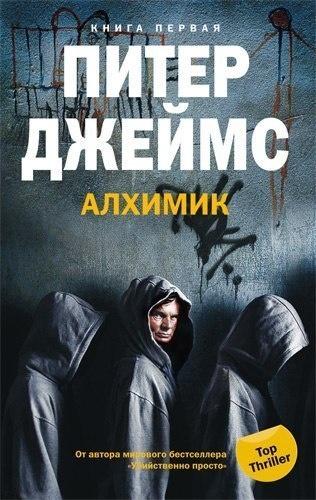 Питер Джеймс Алхимик