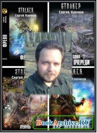 Книга Клочков С. - Сборник произведений (5 книг)
