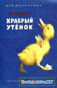 Книга Храбрый утёнок