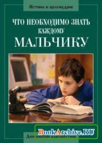 Книга Что необходимо знать каждому мальчику