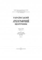Книга Український археографічний щорічник. Випуск 18. Том 21