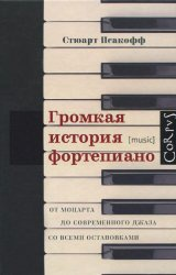 Книга Громкая история фортепиано. От Моцарта до современного джаза со всеми остановками