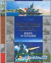 Книга Ракетные катера вчера и сегодня