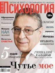 Журнал Наша Психология №5 2014