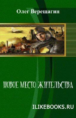 Книга Верещагин Олег - Новое место жительства