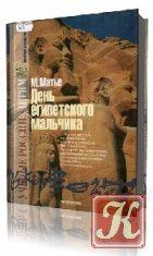 Книга Книга День египетского мальчика - Милица Матье /Аудио