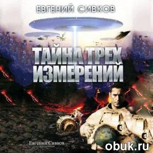 Книга Евгений Сивков - Тайна Трёх Измерений (Аудиокнига)