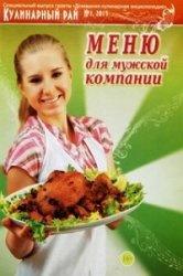 Журнал Кулинарный рай № 1 2013. Меню для мужской компании