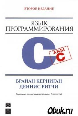 Книга Язык программирования С, 2-е издание
