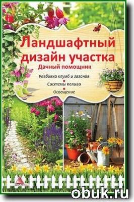 Книга Божена Мелосская - Ландшафтный дизайн участка. Дачный помощник