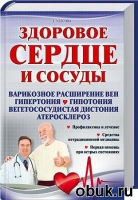 Книга Г. Улесова - Здоровое сердце и сосуды