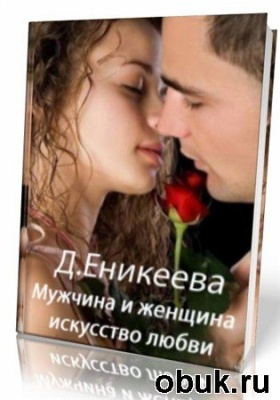 Книга Мужчина и женщина: искусство любви