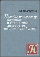 Книга Пособие по переводу научной и технической литературы на английский язык