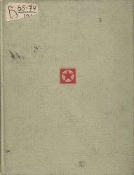 Книга Во имя дружбы с народом Кореи. Воспоминания и статьи
