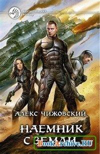 Книга Наемник с Земли.