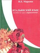 Книга Итальянский язык. Пособие по курсу Страноведение