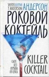 Книга Роковой коктейль