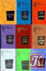 Книга Военные приключения /180 книг