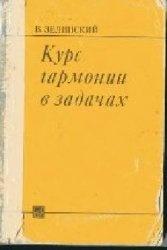 Книга Курс гармонии в задачах