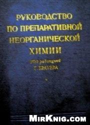 Книга Руководство по препаративной неорганической химии