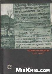 Книга Теория партизана