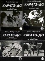 Каратэ-До. От азов до черного пояса (книги 1-6) pdf 180,38Мб