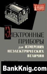 Книга Электронные приборы для измерения неэлектрических величин djvu 3,2Мб